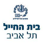 בית החייל תל אביב